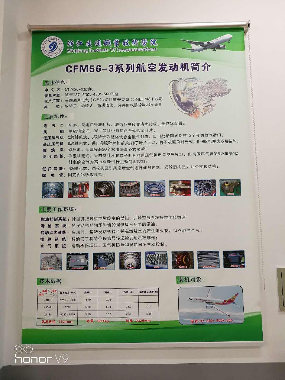 CFM56vwin152挂图.jpg